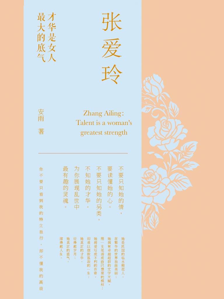 张爱玲:才华是女人最大的底气
