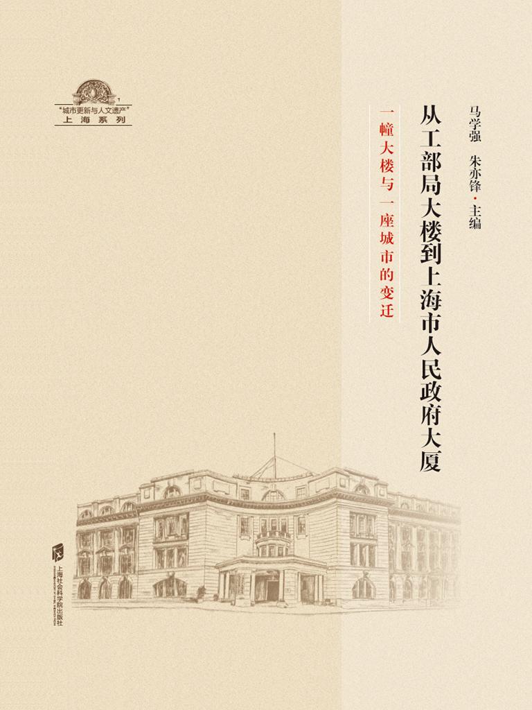 从工部局大楼到上海市人民政府大厦:一幢大楼与一座城市的变迁