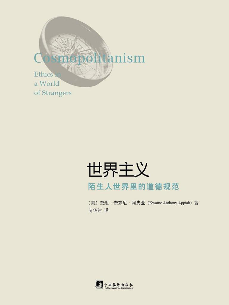 世界主义:陌生人世界里的道德规范