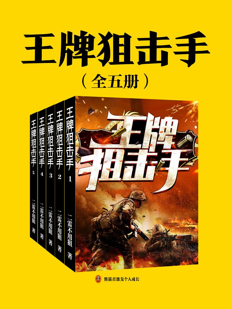 王牌狙击手(全5册)