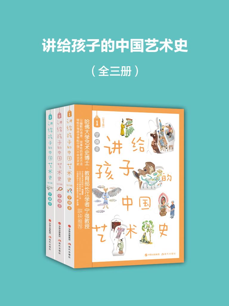 讲给孩子的中国艺术史(全三册)