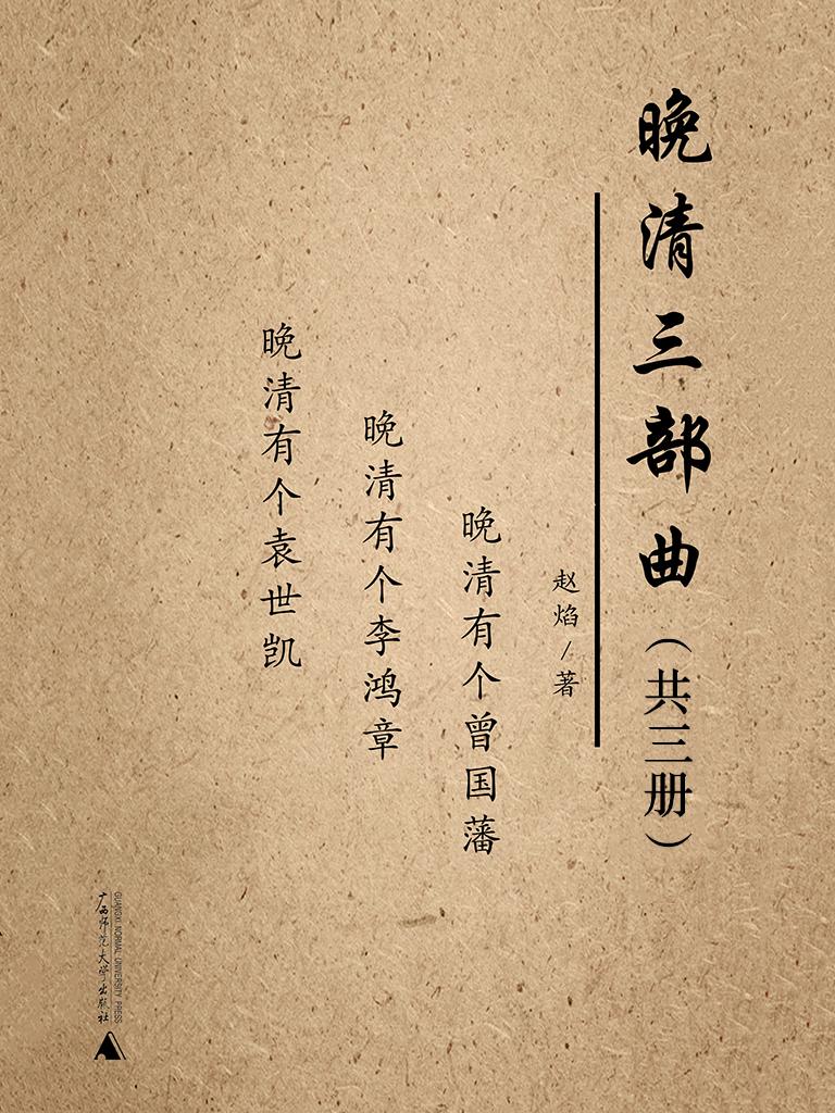 晚清三部曲(共三册)