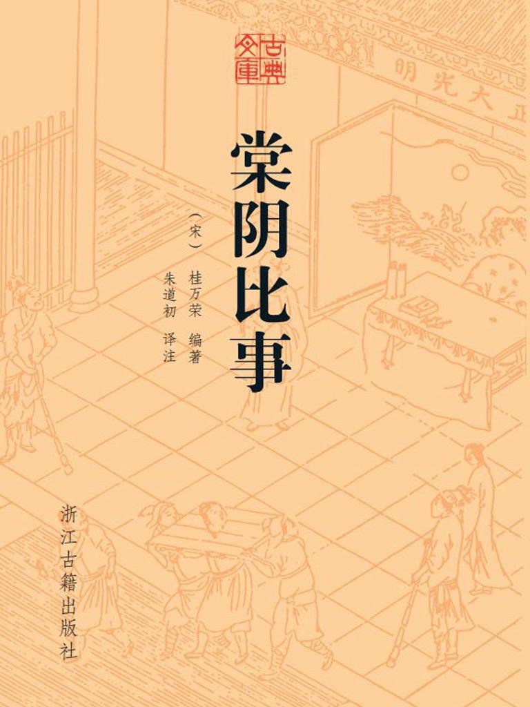 棠阴比事(古典文库)
