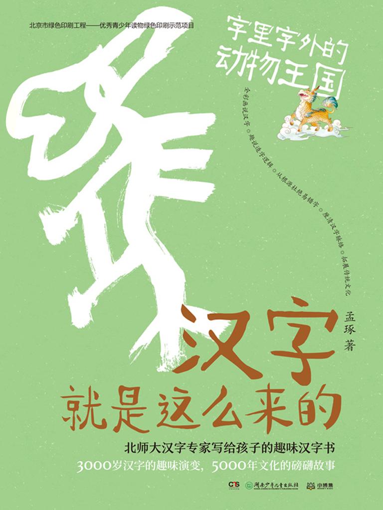汉字就是这么来的·字里字外的动物王国
