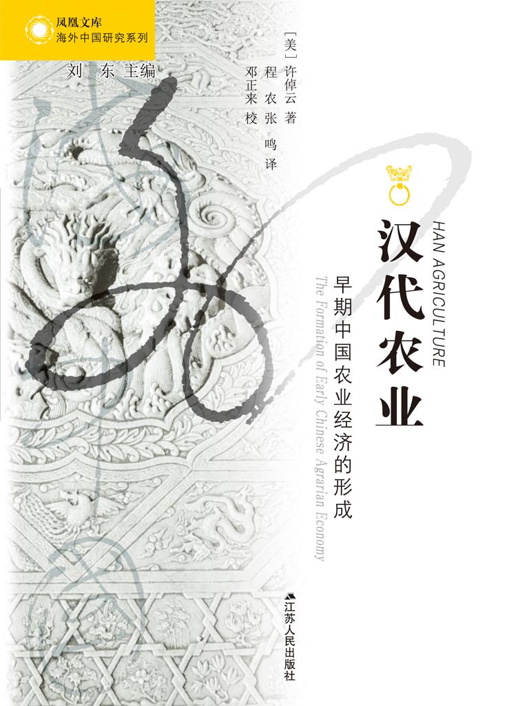 漢代農業:早期中國農業經濟的形成