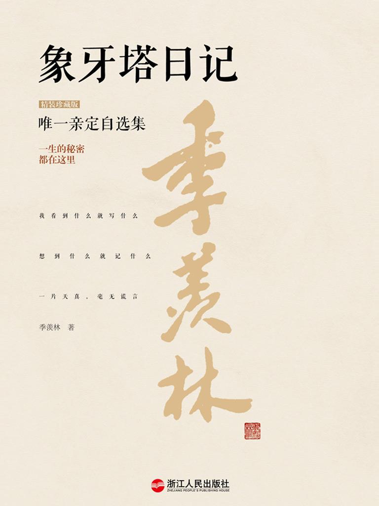 象牙塔日记(精装珍藏版)