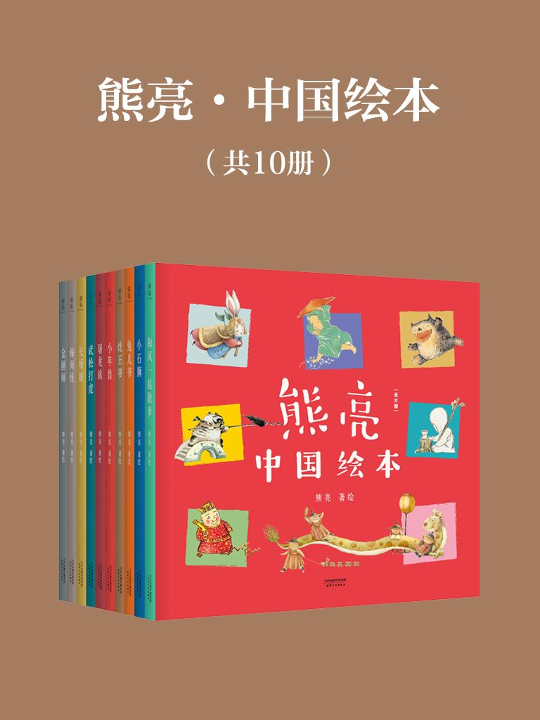 熊亮·中国绘本(共10册)