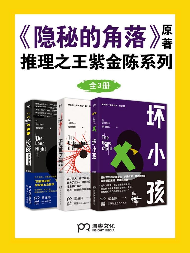 《坏小孩》作者紫金陈:推理之王系列(全三册)