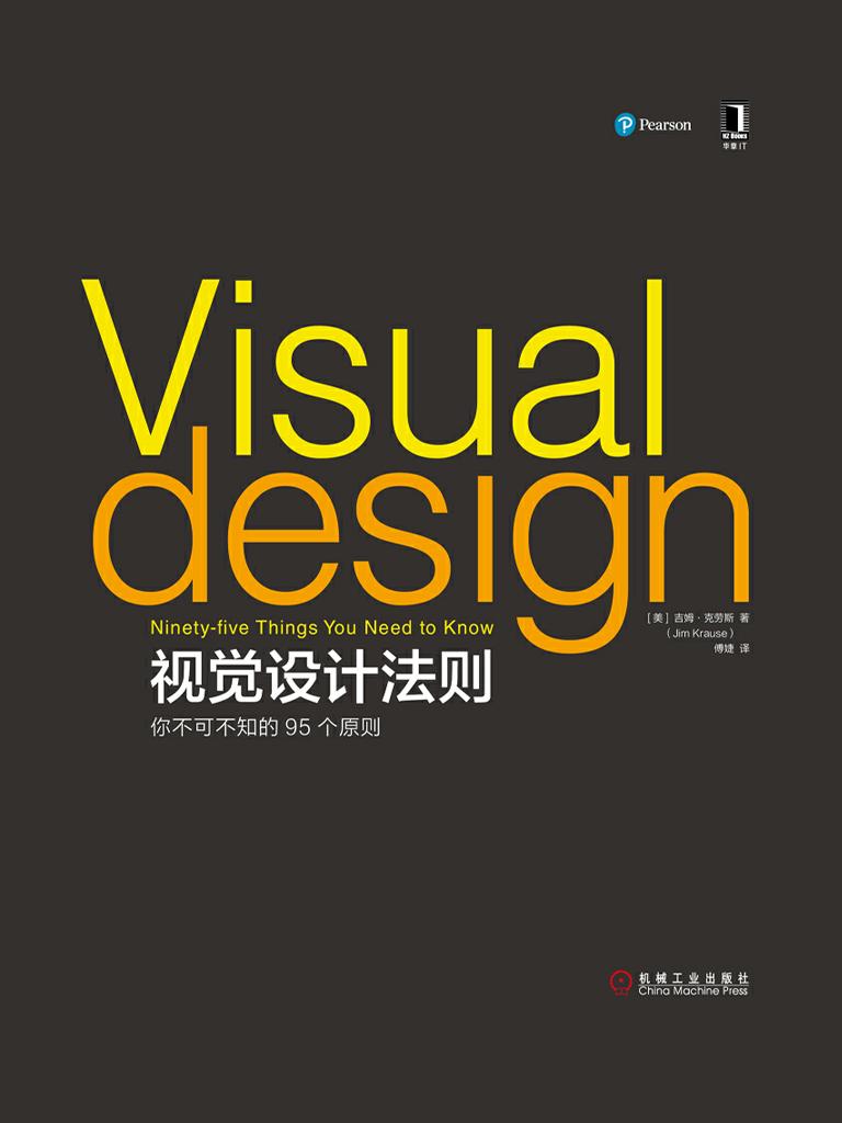 視覺設計法則:你不可不知的95個原則