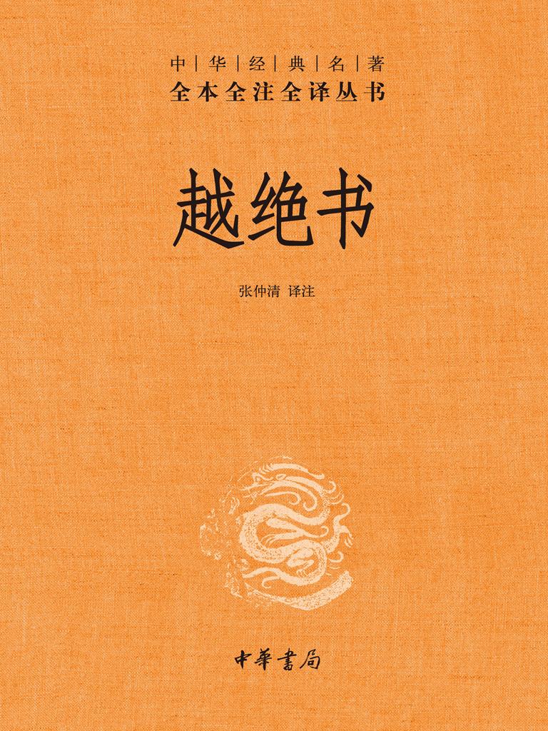 越绝书(中华经典名著全本全注全译)