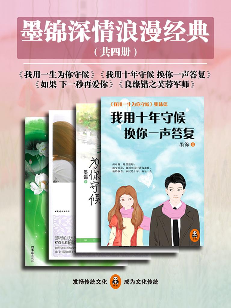 墨锦深情浪漫言情经典(共四册)