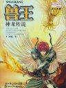 兽王 10:神龙传说