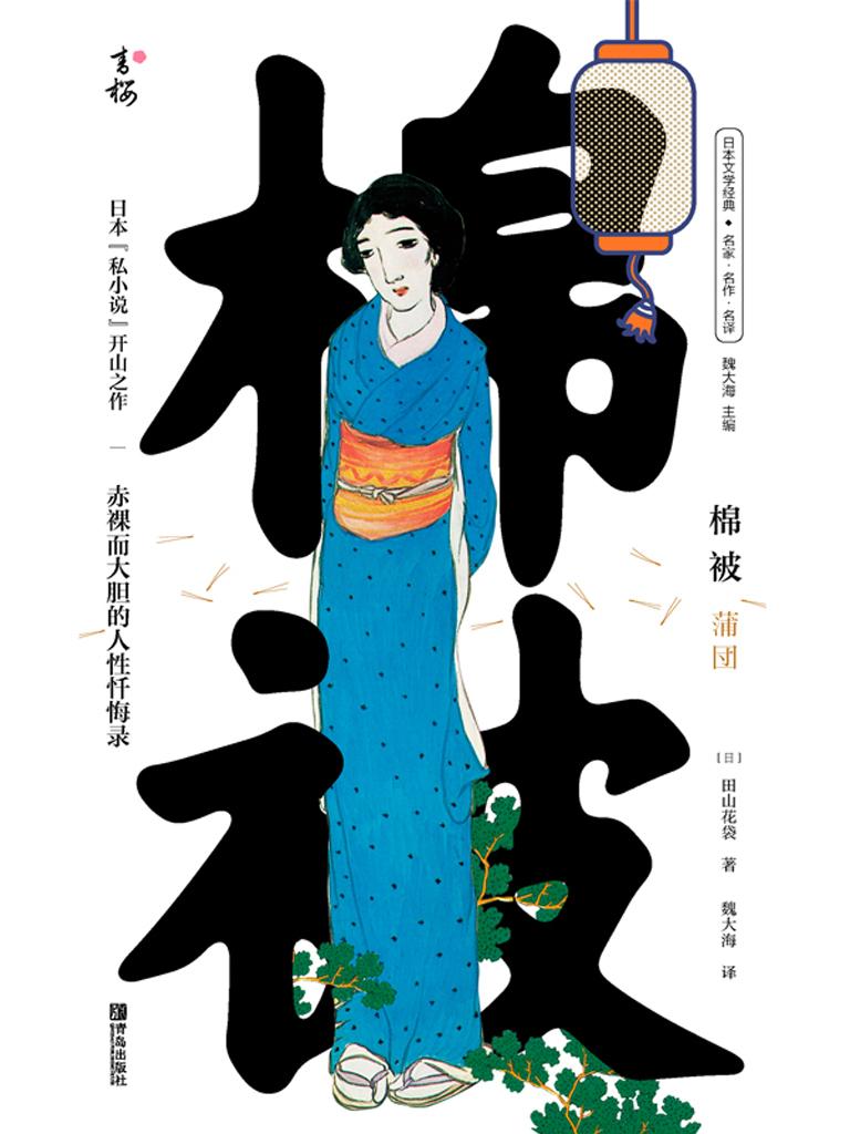 棉被(日本文学经典)