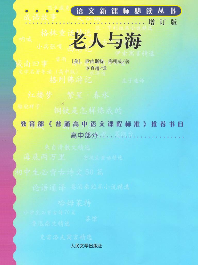 老人与海(语文新课标必读丛书增订版)