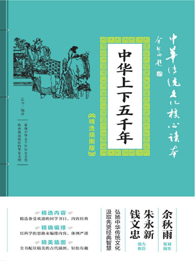 中华上下五千年(精选插图版)