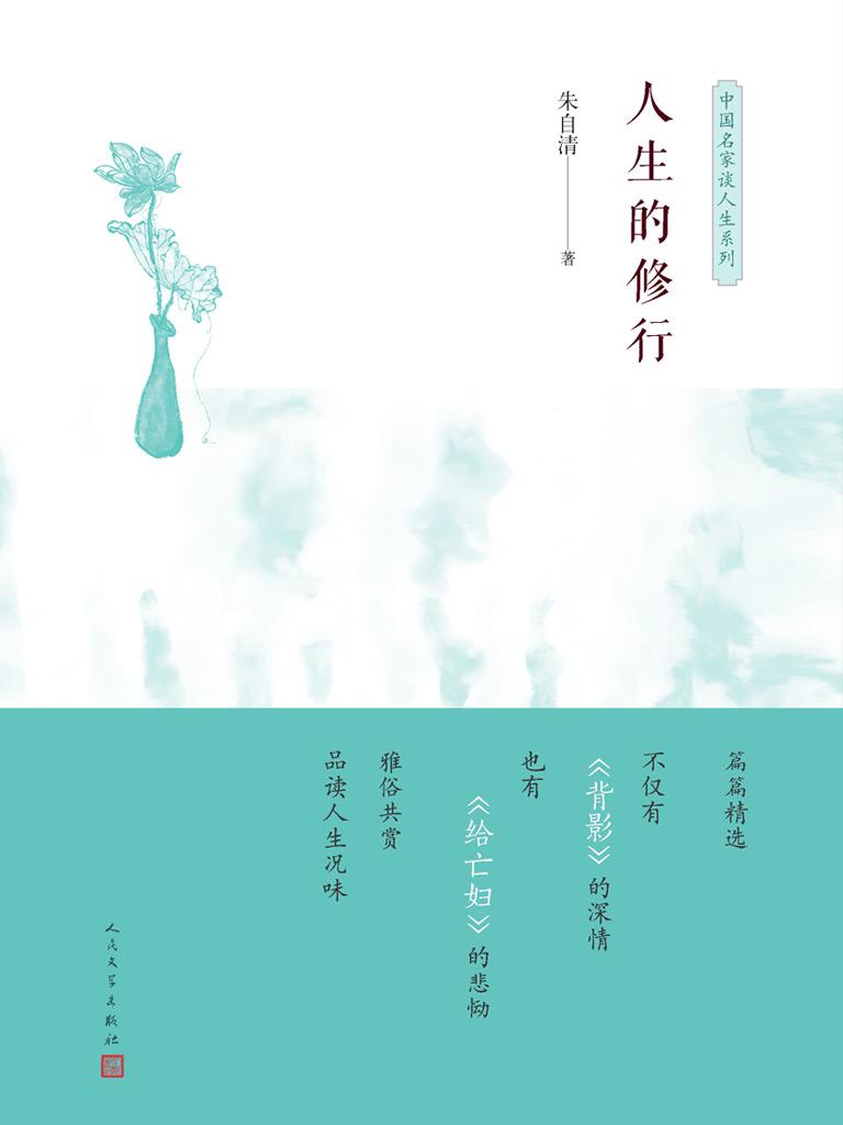 人生的修行(中国名家谈人生系列)