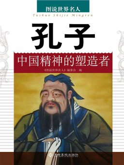 孔子:中国精神的塑造者