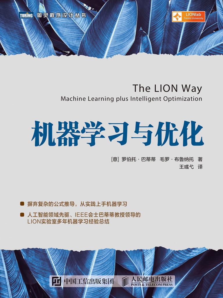 机器学习与优化