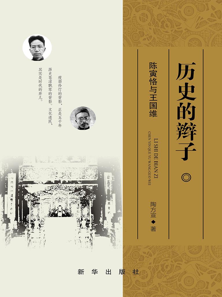 历史的辫子:陈寅恪与王国维