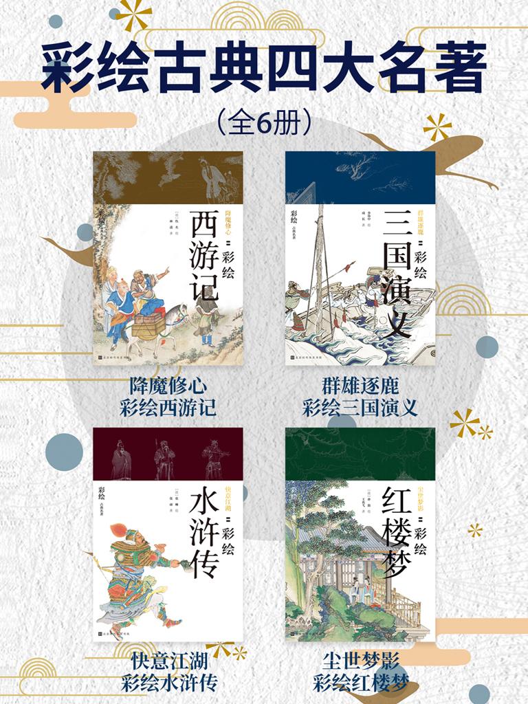 彩绘古典四大名著(全六册)