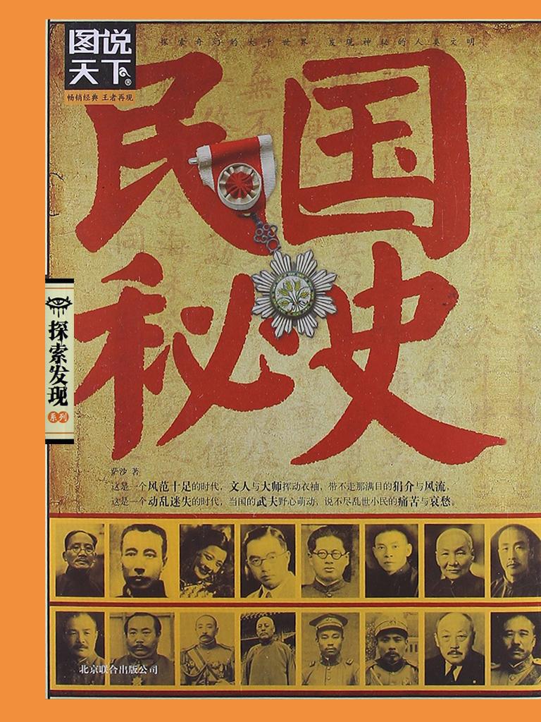 民国秘史(图说天下·探索发现系列)