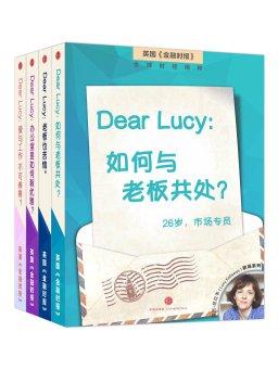 Lucy Kellaway职场系列:Dear Lucy套装(英国《金融时报》·地铁大学)
