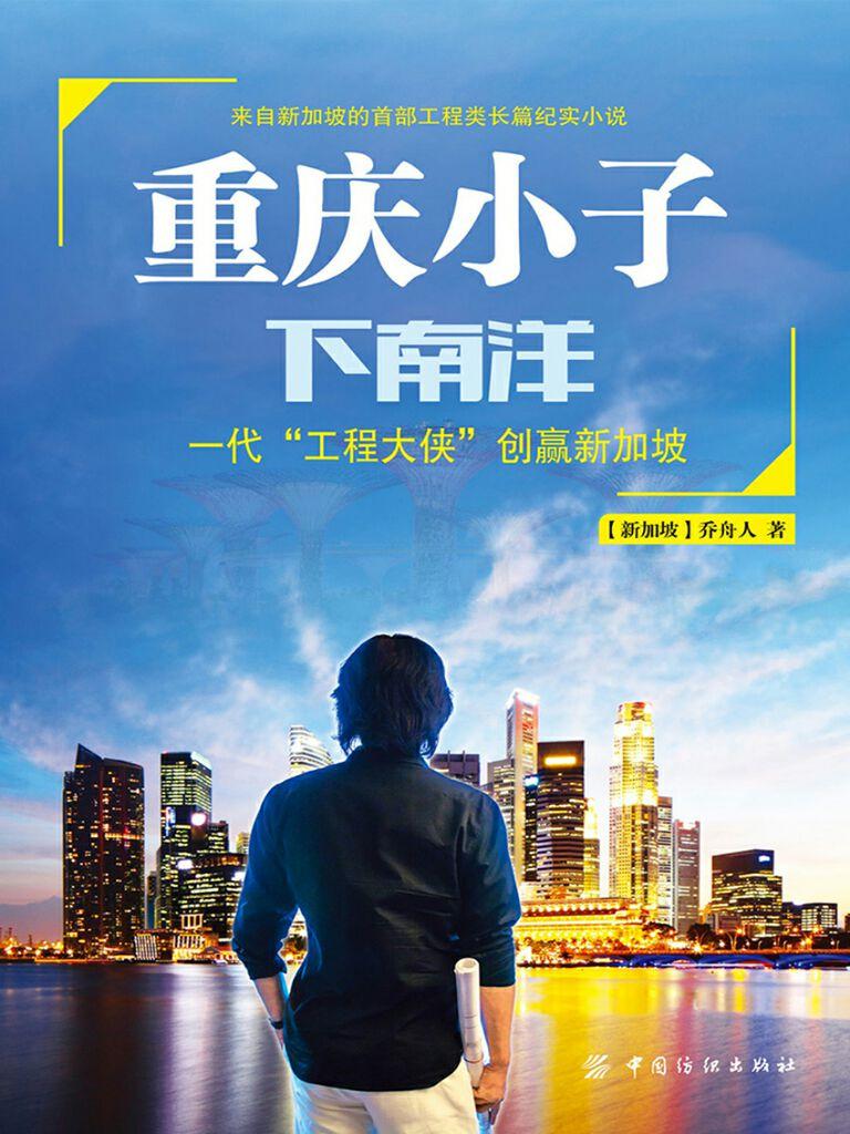"""重庆小子下南洋 一代""""工程大侠""""创赢新加坡"""
