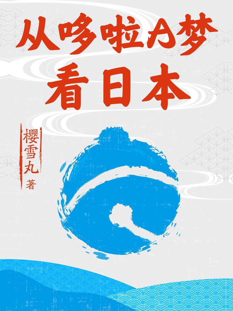 从哆啦A梦看日本