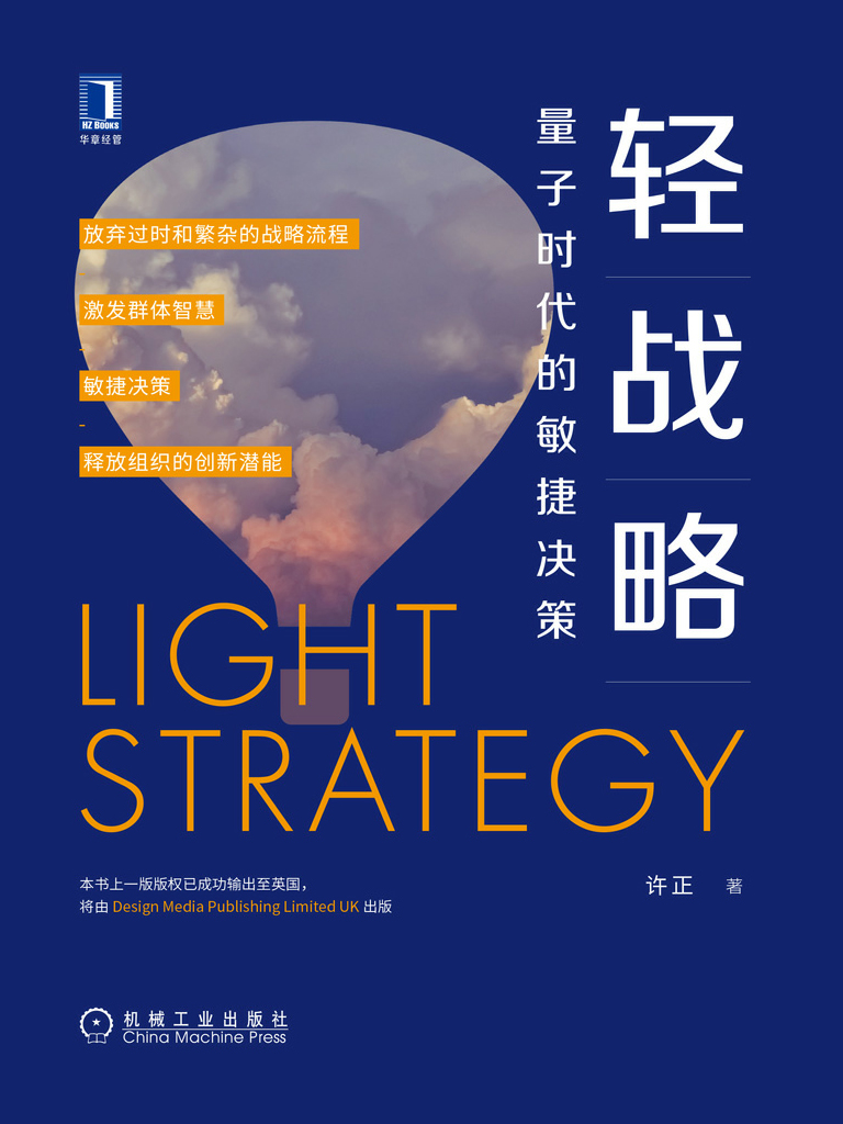 轻战略:量子时代的敏捷决策