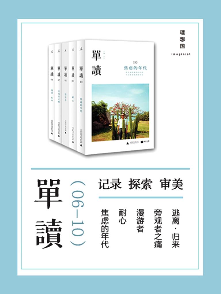 单读(06-10 共五册)