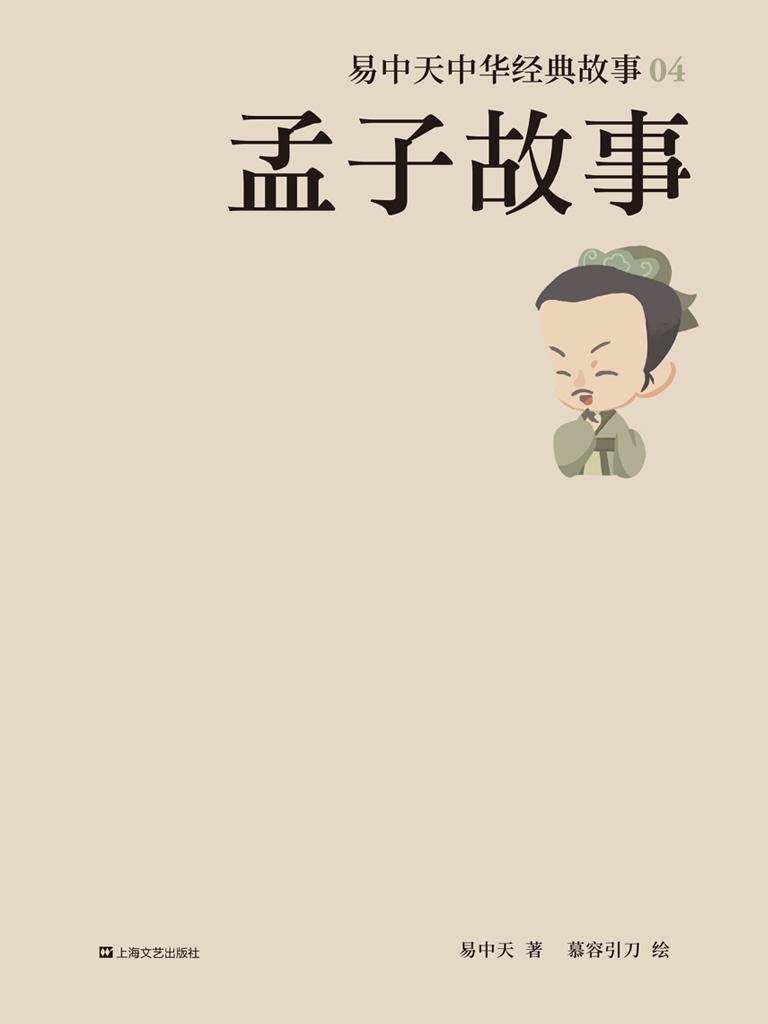 易中天中华经典故事 04:孟子故事