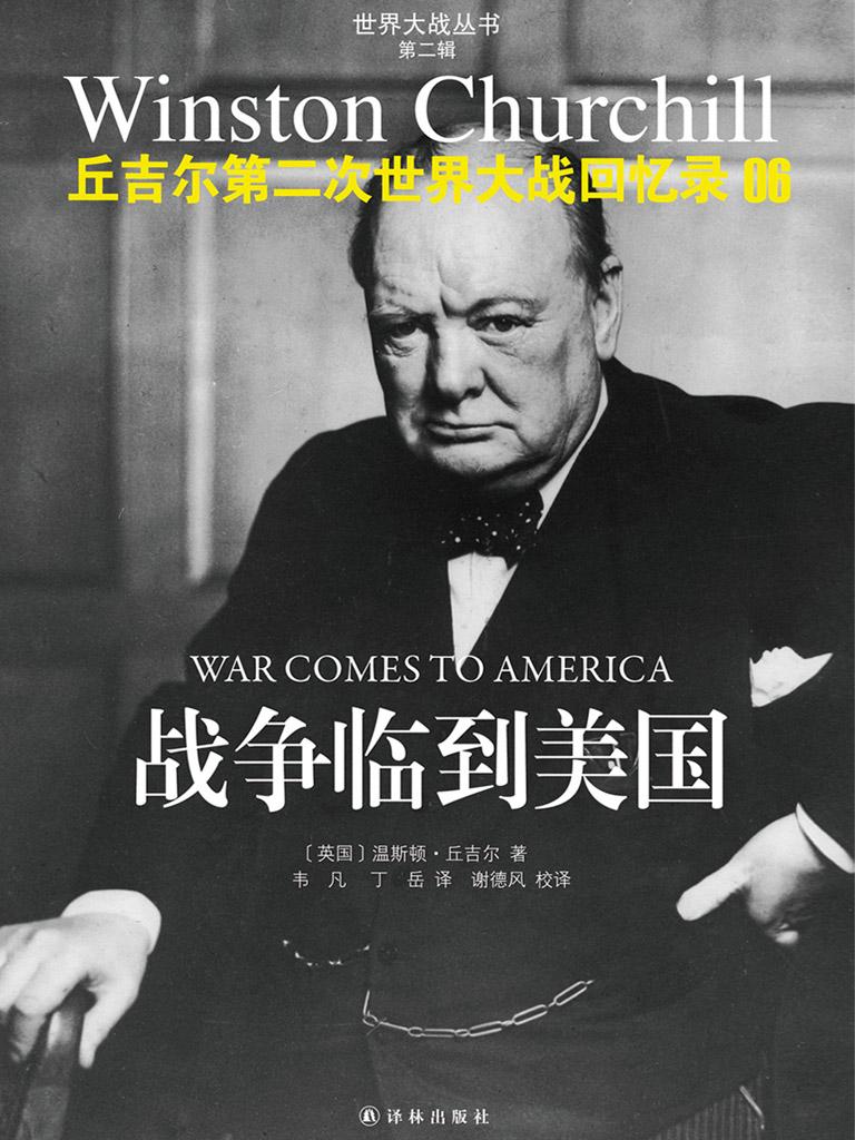 丘吉尔第二次世界大战回忆录 06