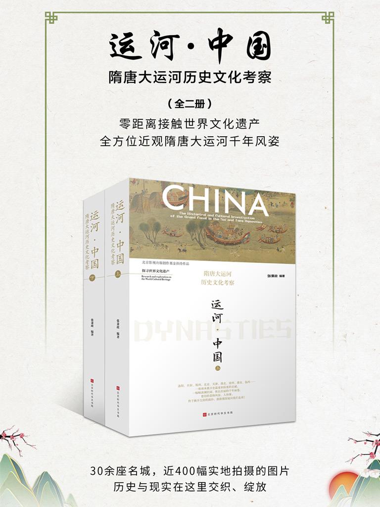 运河·中国:隋唐大运河历史文化考察(全二册)