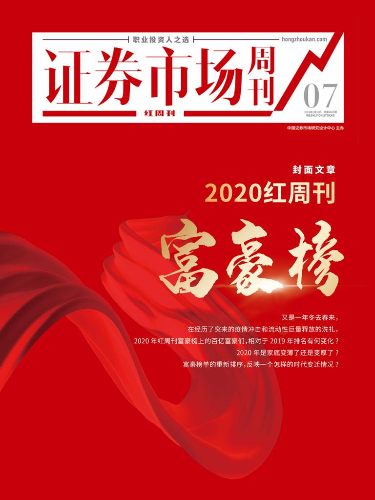 2020红周刊富豪榜(证券市场红周刊2021年07期)