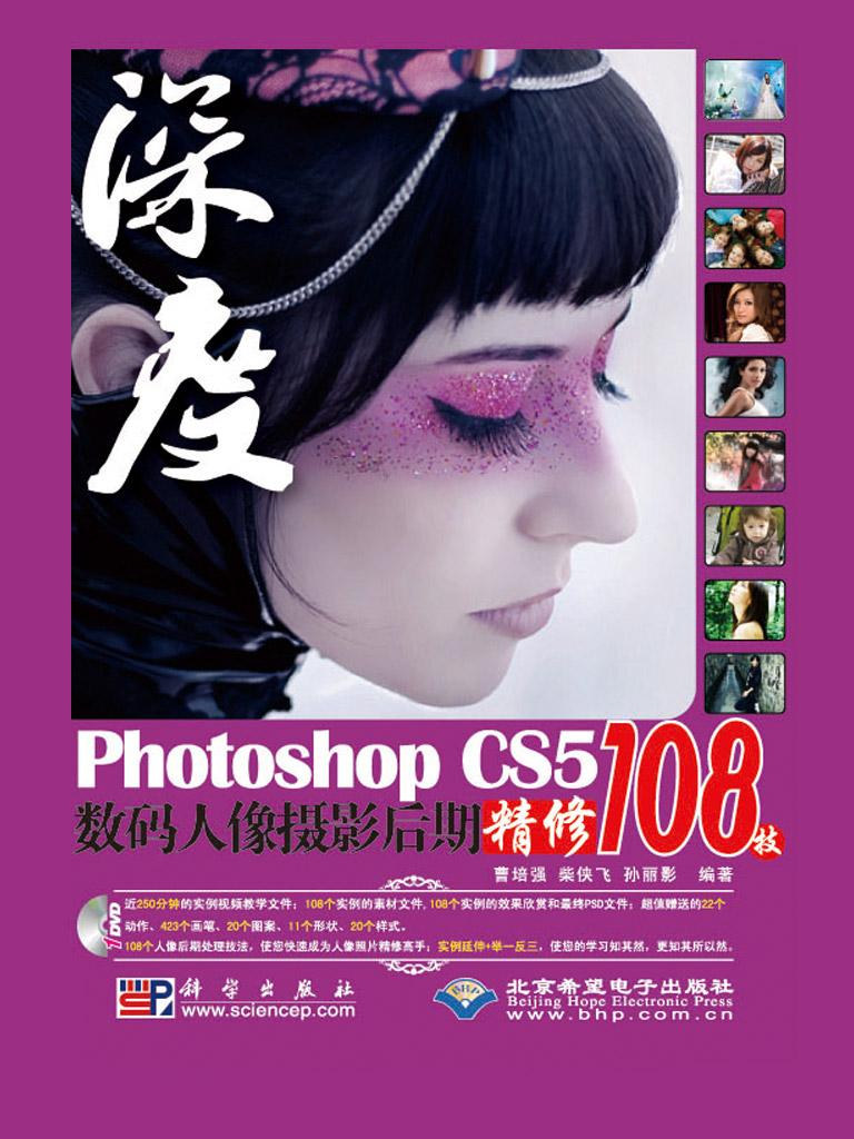 Photoshop CS5数码人像摄影后期精修108技