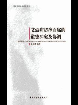 艾滋病防控面临的道德冲突及协调