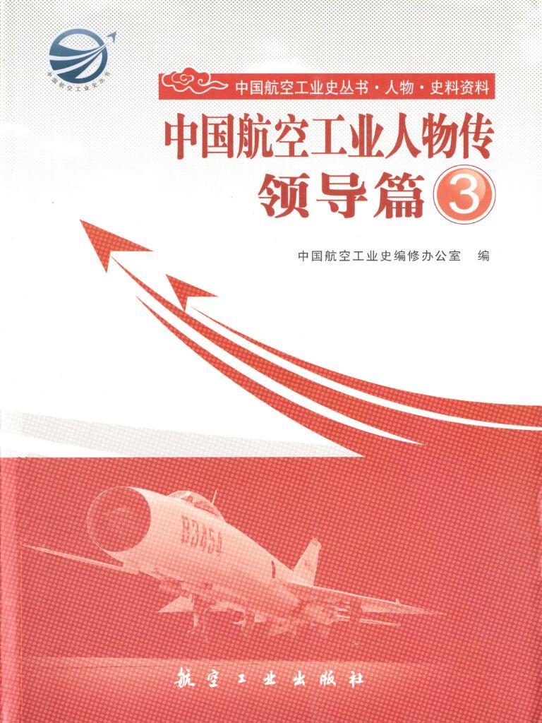 中国航空工业人物传·领导篇 3