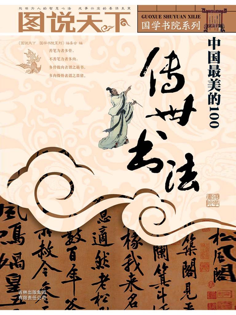 中国最美的100传世书法(图说天下·国学书院系列)