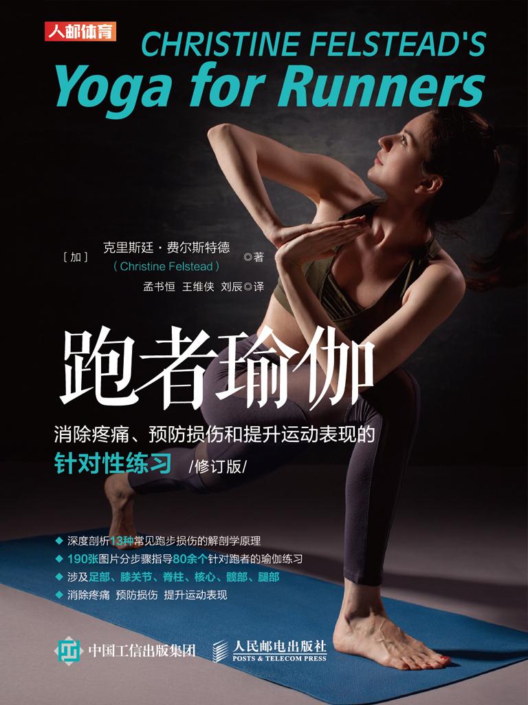 跑者瑜伽:消除疼痛、预防损伤和提升运动表现的针对性练习(修订版)