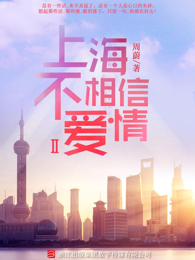 上海不相信爱情(第二部 人间职场浮世绘)