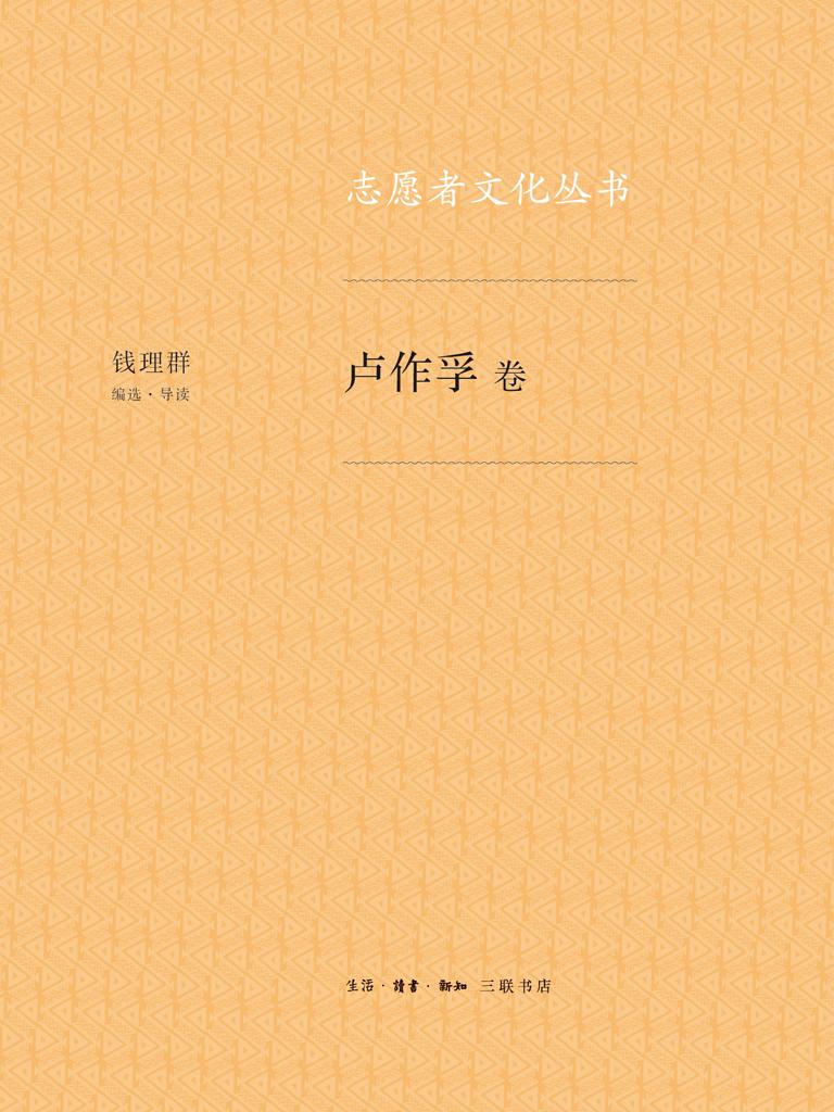 卢作孚卷(志愿者文化丛书)