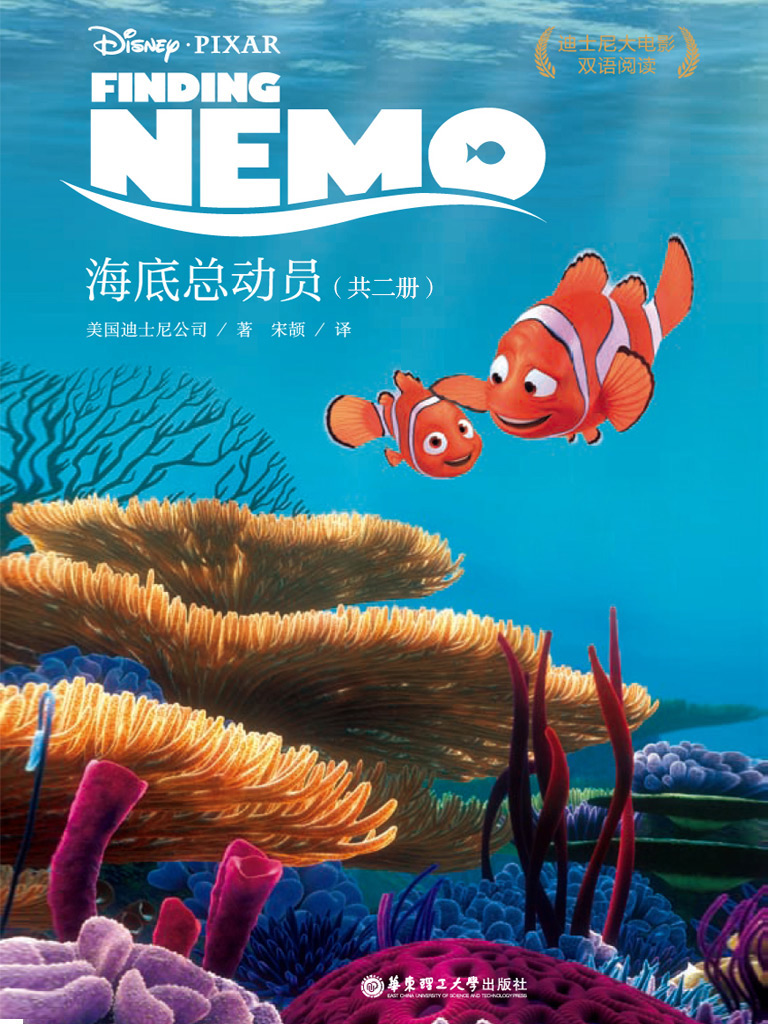 迪士尼大电影双语阅读·海底总动员(共二册)