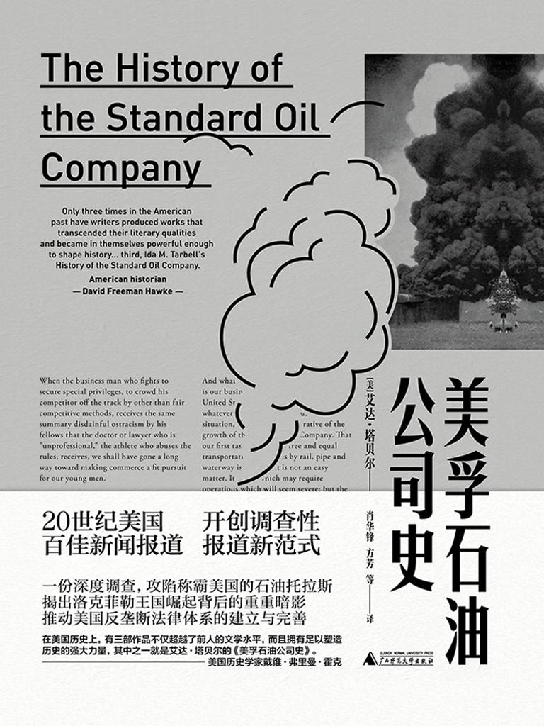 新民说:美孚石油公司史