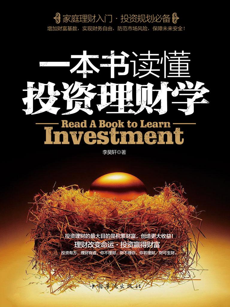 一本书读懂投资理财学(李昊轩 著)