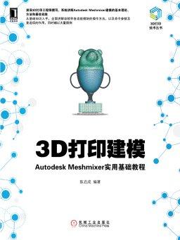 3D打印建模:Autodesk Meshmixer实用基础教程