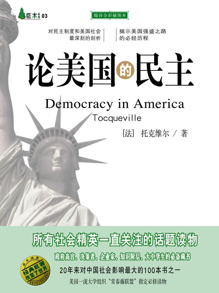 论美国的民主(高牧译)