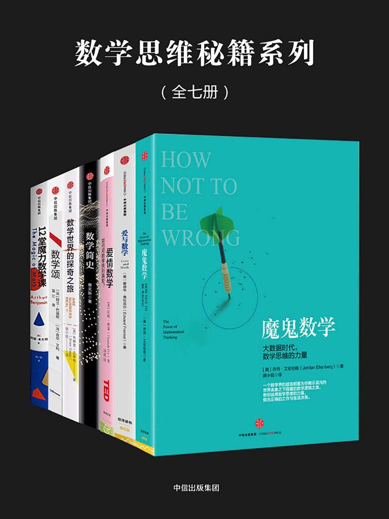 数学思维秘籍系列(全七册)