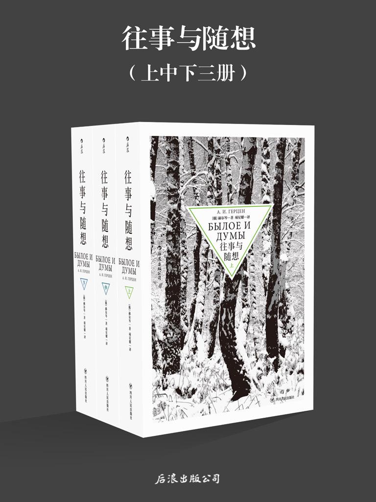 往事与随想(全三册)