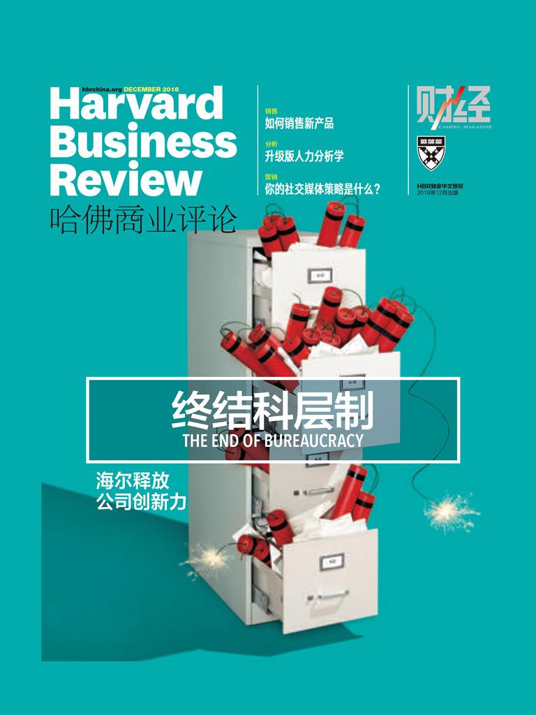 终结科层制(《哈佛商业评论》2018年第12期)