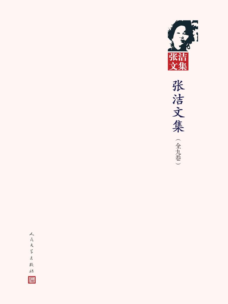 张洁文集(全九卷)